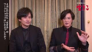 ミュージカル『生きる』インタビューシリーズ第二弾! ダブルキャストで...