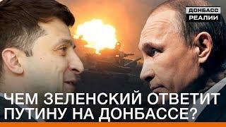 Чем Зеленский ответит Путину на Донбассе? | Донбасc Реалии