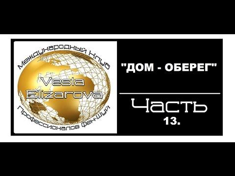 "Славянский ""Дом-Оберег"" или Фэн-Шуй по РУССКИ!"