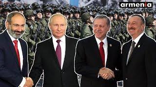 Турецко-азербайджанские военные учения и  укрепление военного сотрудничество РФ и Армении
