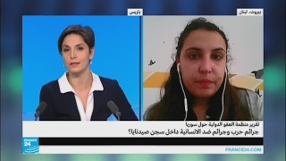 ...تقرير منظمة العفو الدولية حول سوريا: جرائم ضد الإنسان
