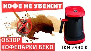 Обзор электротурки Beko TKM 2940 K