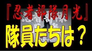 S39~41年 『忍者部隊月光』 とその後の隊員たち!!