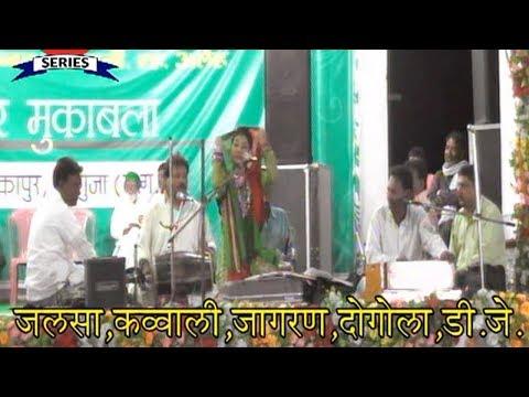क़व्वाली-मुक़ाबला--संगीत---रौनक-परवीन-!-raunak-parveen-!-super-hit-qawwali-muqabala-new-video