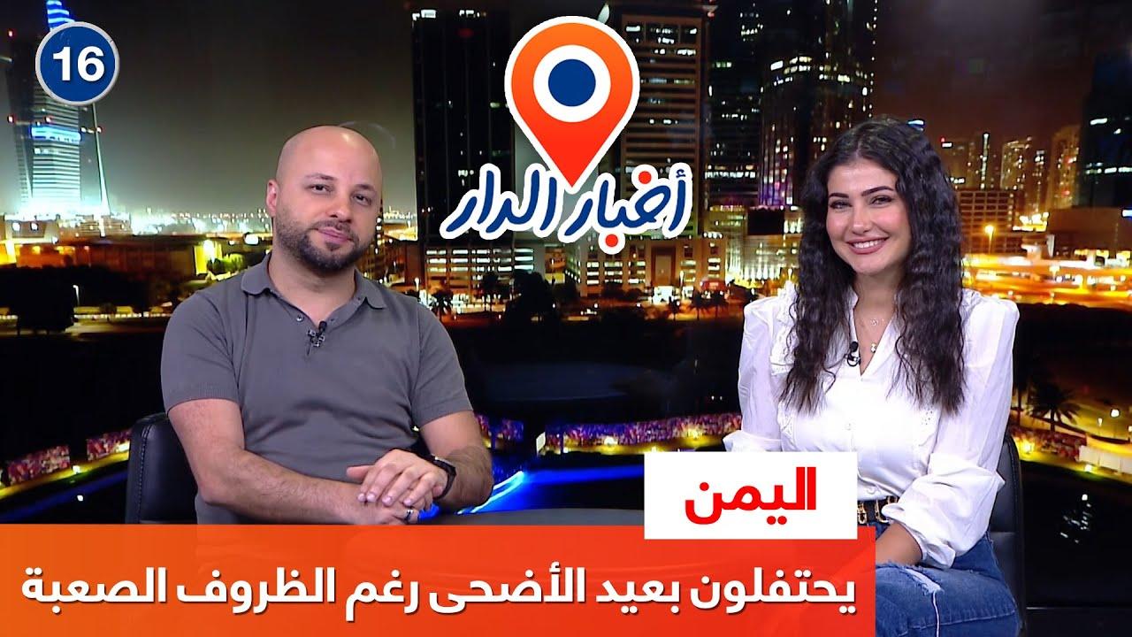 اخبار الدار | المغتربون يحاولون انقاذ لبنان.  - نشر قبل 48 دقيقة