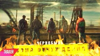 """ТРЕЙЛЕР сериала """"Чернобыль: Зона Отчуждения"""" [1сезон; 2 сезон]"""