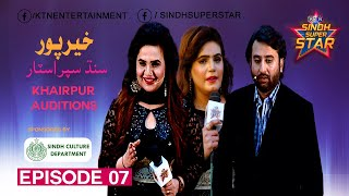 Sindh Super Star Audition KhairPur Part 02   On KTN ENTERTAINMENT