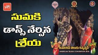 Suma Dance Performance at American Telugu Convention 2018 LIVE   ATA   TATA   YOYO TV Channel