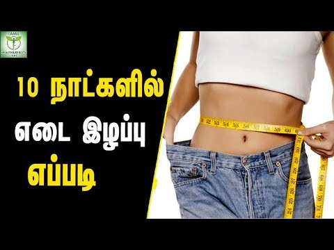 How To Weight Loss in 10 Days – Weight loss Tps in Tamil || Tami Health Tips