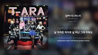 티아라(T-ara) - 넘버나인 (No.9) | 가사 (Synced Lyrics)