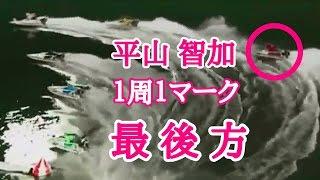 【競艇女子】平山智加は最後方・・しかし、智加ちゃん。怒涛の追い上げ!