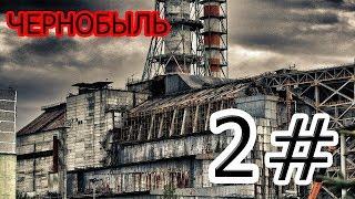 Чернобыль!зона отчуждения! 2 СЕРИЯ