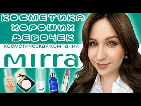 Обзор Mirra: косметика для хороших девочек