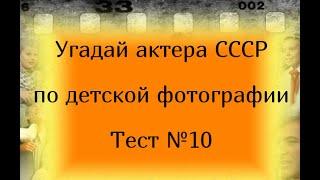 Тест 10 Угадай актера СССР по детской фотографии