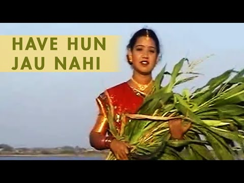 Have Hun Jau Nahi - Piyu No Rang | Traditional Folk songs / Lokgeet  - Gujarati songs