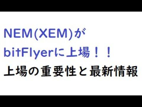 好調なネム(XEM)、仮想通貨取引所bitFlyer(ビットフライヤー)上場の重要性と最新発表
