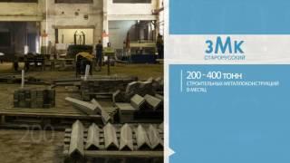 видео Разработка и изготовление металлоконструкций