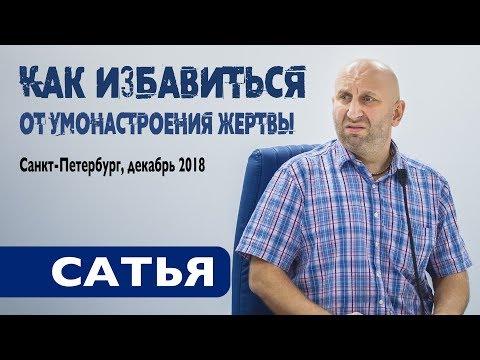 Сатья • Как избавиться от умонастроения жертвы. Санкт-Петербург, декабрь 2018