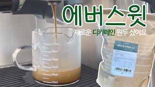 [홈카페] 아메리카노ㅣ브레빌 870ㅣ브라운백 커피