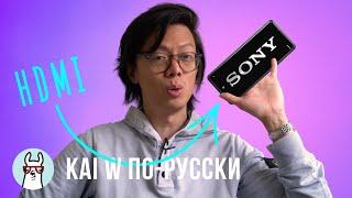 Kai W по-русски: Sony Xperia PRO - Искусство Sony-изма