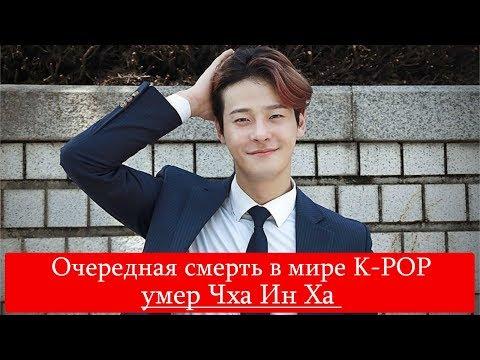 Еще одна смерть в мире K-pop: актер и певец Чха Ин Ха найден мертвым