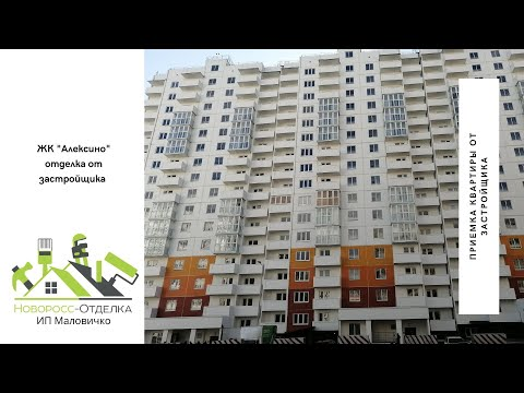 Обзор на качество отделки ЖК Алексино, город Новороссийск!