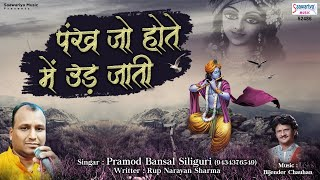 पंख जो होते में उड़ जाती | Pankh Jo Hote Mai Udh Jaati | Shyam Bhajan | श्याम भजन | Parmod Bansal