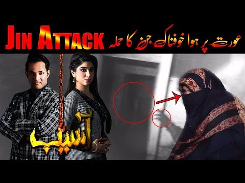 Ghost Attack On Girl | Asaib | Episode 1 | Haunted Mystery | 3 February 2019 | Neo News