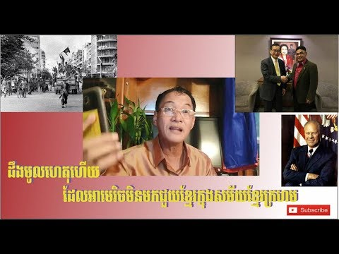 khan sovan - Talking about USA and Khmer Rouge - Cambodia Hot News Today, Khmer Hot News Today