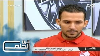 #قبل_الحلم5 | مبادرة الأستاذ عبدالعزيز العريفي بدعم مطعم كشري الباشا