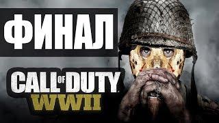 Call Of Duty WW 2 - Прохождение на русском - ФИНАЛ | Концовка