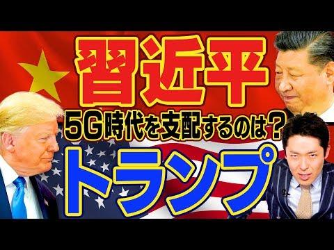 【現代史】分断のアメリカvs一党独裁の中国〜後編〜5G時代のハイテク冷戦を制する国はどっちだ!?
