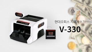 페이퍼프랜드 by현대오피스 단순계수형 지폐계수기 V-3…
