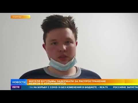Жителя Казани наказали за вброс о коронавирусе