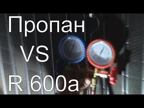 Легенды холодильщиков 3. Заправка пропаном холодильника. Сравнение пропана и R600a