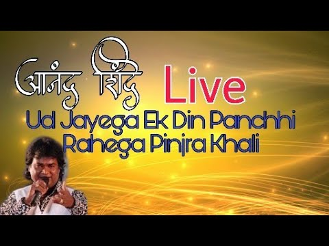 Ud jayega ek din panchi Anand shinde song