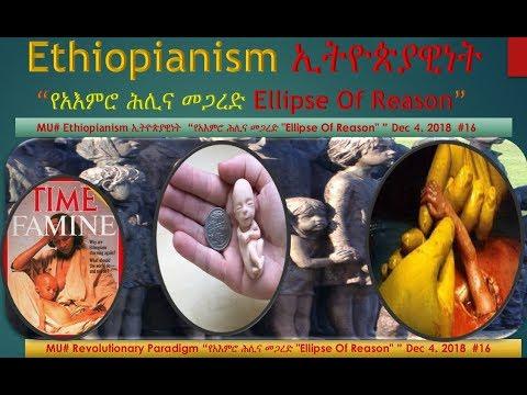 MU #Ethiopianism Paradigm II   የአእምሮ ሕሊና መጋረድ Ellipse Of Reason Dec 4. 2018  #16/1