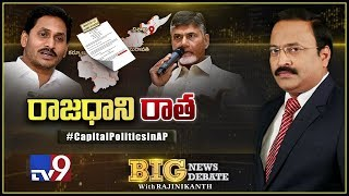 Big News Big Debate : Capital Politics In AP - Rajinikanth TV9