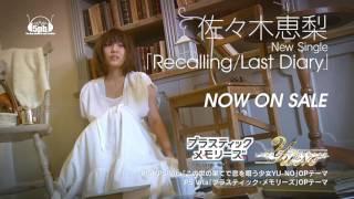 10月26日発売!佐々木恵梨 2ndシングル「Recaling/Last Diary」 (PS4/PS...