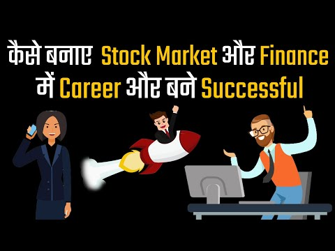 How to Make Career in Stock Market (Teaser) | Hindi from YouTube · Duration:  8 minutes 19 seconds