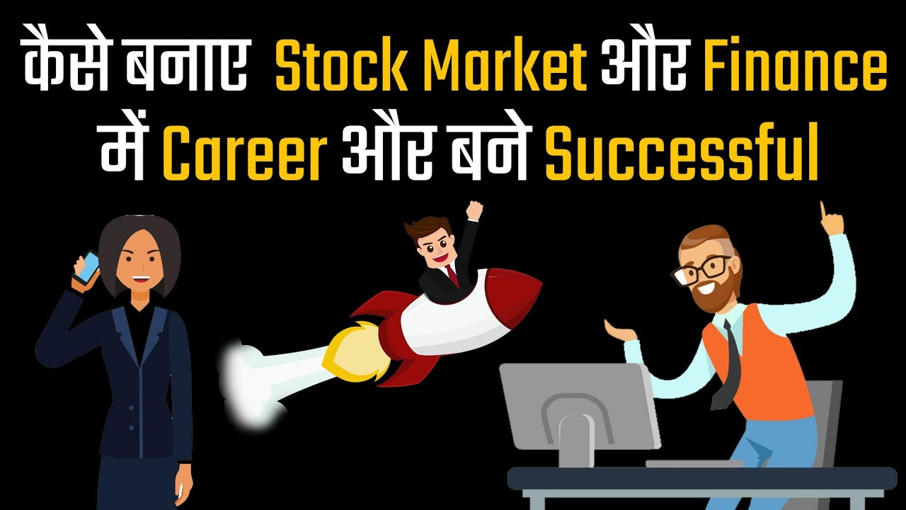 How to make career in Finance and Stock Market (Teaser)   Hindi