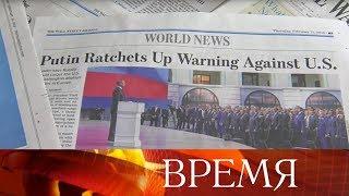 Послание российского президента активно комментирует иностранная пресса.