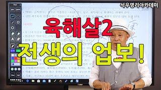 석우당 생활명리학 시즌3 고급(10강) 십이신살30, 육해살2 전생의 업보! (석우당)