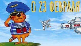 Поздравляю с 23 Февраля! Прикольное Видео Поздравление на День защитника Отечества