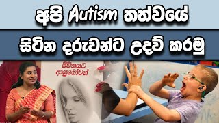 අපි Autism තත්වයේ සිටින දරුවන්ට උදව් කරමු   Piyum Vila   10-02-2020   Siyatha TV Thumbnail