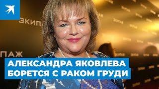 Актриса Александра Яковлева борется с раком груди