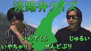 皆さん淡路島出身の有名人ってどんな方がいると思いますか? 上沼恵美子さんや渡哲也さん、笹野高史さんなどが淡路島出身なんですよ~(Marty) Twitter: ...