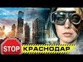 ВЛОГ: ЧП на премьере фильма / Шоппинг / Минусы Краснодара