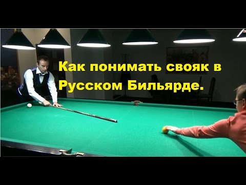 Как научиться понимать свояк в русском бильярде