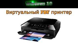 Виртуальный PDF принтер(На данном видео я расскажу Вам о виртуальном принтере. Это встроенная функция, которая входит в Windows 10. Данн..., 2016-01-12T19:52:41.000Z)